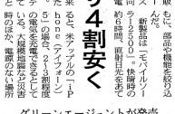 20130513_日経産業新聞