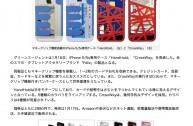 20140117_ASCII.jp