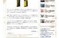 20140117_girls X 記事