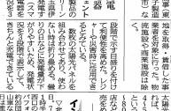 20151105_日本経済新聞