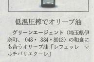 20160208_nikkeiMJ