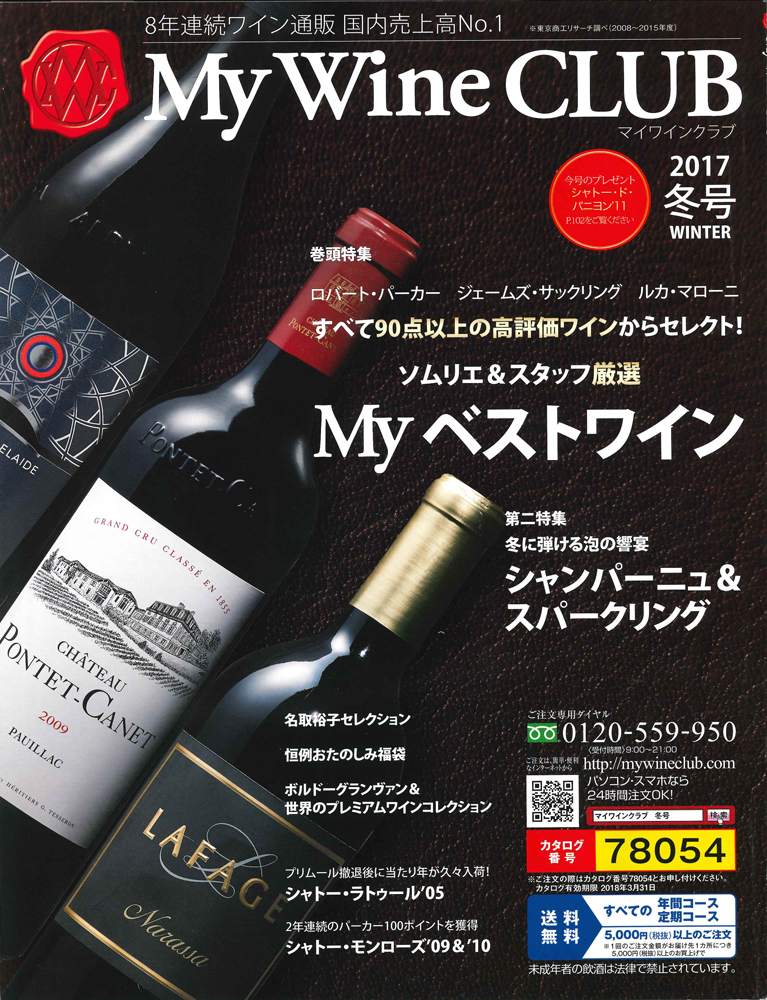 """GreenAgent » With mail-order catalog """"2017 my wine club summer issue"""