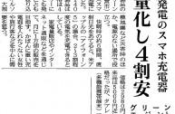 20130503_日本経済新聞