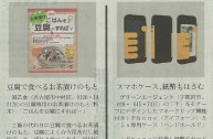 20140207_日経MJ