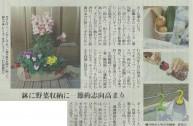 20141105_読売新聞_リシンク