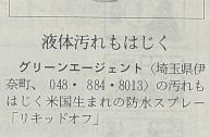 20150909_nikkeiMJ