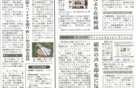 20151013_日本ネット経済新聞