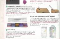 20151201_月刊Gift_kiji
