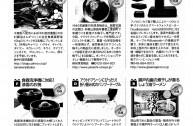 20151203_inaka_kiji