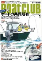20151208_ボート倶楽部_表紙