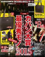 20151210_MonoMAX1月号_表紙