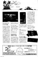 20160101_BoatCLUB_記事