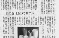 20170130_読売新聞_kiji