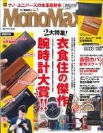 20170216_monomax_3月号_top