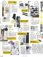 20170314_clipum_4月号_kiji-1