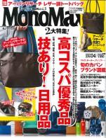 20170314_clipum_monomax_4月号_top