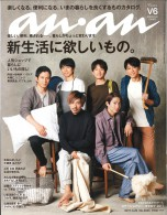 20170321_anan3月22日号_top