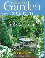 20170720_Garden2017秋号_top