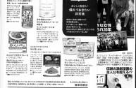 20170925_女性自身_kiji