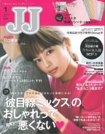 20171127_JJ1月号_top