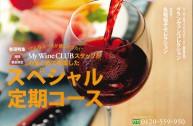 20180205_mywine_club_top