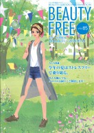 20180611_BEAUTY-FREE_vol.65_kiji